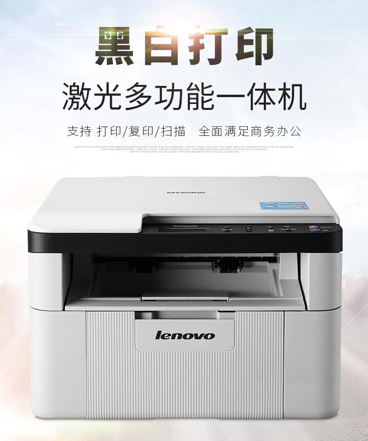 联想(lenovo)m7206 黑白激光三合一多功能一体机 (打印 复印 扫描)图片